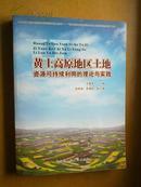 黄土高原地区土地资源可持续利用的理论与实践