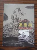 福建省人大书画作品集萃(22)--当代中国画名家翁振新