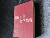 张钟 洪子诚 余树森 赵祖谟 汪景寿编著  文学研究《当代中国文学概观》一版一印 现货 自然旧