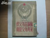 苏联的外交政策与外交原则(馆藏)