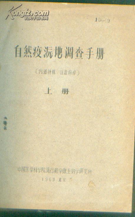 自然疫源地调查手册上下册(1960年草纸油印本,精装一厚册)