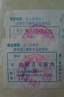 文革语录济南市三轮客车报销凭证量张合售