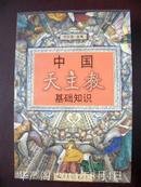 宗教知识丛书:中国天主教基础知识/任延黎
