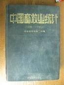 中国畜牧业统计[1949-1989]