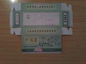 文革药标(龙胆泻肝丸药盒)