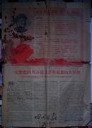 原报:四川日报(1968年5月7日 星期二 上午版)4开