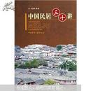中国民居三十讲