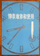 机械钟表:钟表维修和使用