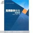 竞赛数学教程(第2版)