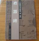 中国历代书法精品第一辑  礼器碑
