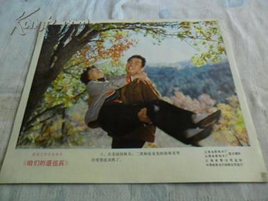 老电影海报 【 咱们的退武兵8张全】孔网孤本