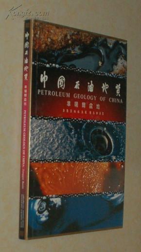 中国石油地质——准噶尔盆地[8开硬精装/1991.5一版一印5000册]近10品/见描述**全铜版彩印!