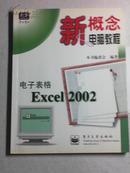 电子表格Excel 2002:新概念电脑教程 普及版(本书编委会编著  电子工业出版社)