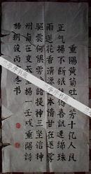 杨朝俊丙寅冬书(67X34CM)