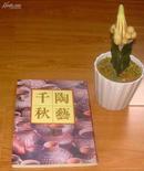陶艺千秋  (文化资产丛书44)  私人藏书 品好 彩图
