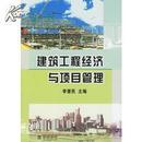 正版 建筑工程经济与项目管理 冶金工业出版社 9787502429539