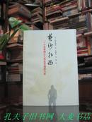 《黄沙扑面:一个日军特工人员在中国的八年》(日)阿部助哉 著(仅印1千册)