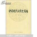 中国现代文学史简编