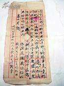 清代.手札《清代挽联》#1804
