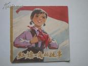 红旗一角的故事(48开彩色连环画) (78年一版一印