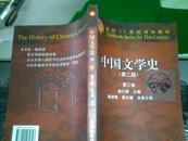 面向21世纪课程教材:中国文学史(第2版)(第3卷)/袁行霈+