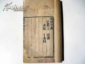 道光7年武英殿版.康熙字典(己上)#1597