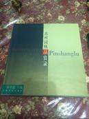 苏州园林品赏录(精装12K)M