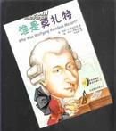 谁是莫扎特(附光盘1张)197