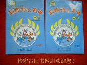 剑桥幼儿英语(一级)(上下册)含书2册,磁带,单词拼图游戏卡两盒
