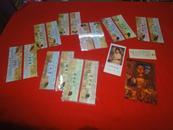 清院画十二月令图、明信片、年历卡等11张(如图)