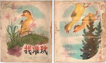彩绘50年代幼儿图画故事《找谁玩》名画家:严个凡.绘画