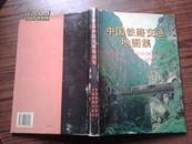 中国铁路交通地图集,