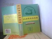 古汉语常用字字典(2004年最新修订版)