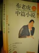 布老虎中篇小说 2003 春之卷