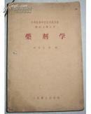 药剂学(何茂芝  1959年老医药珍贵书籍)