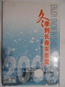 《冬季到长春来看雪——中国长春冰雪旅游指南》彩色插图本