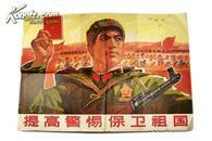 精品文革宣传画 69年广东人民出版社初版《提高警惕保卫祖国》2开大幅 精美彩印 C20