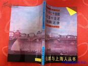 李平书七十自叙·藕初五十自述·王晓籁述录(上海滩与上海人丛书)