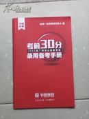考前30分录用备考手册:2014年广州市公务员考试(本书编写组  广东华图教育)