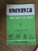 植物研究资料汇编(1978.1)