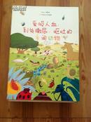 爱吸人血、到处撒尿、呕吐的乡间动物 苏菲·福维特著 中信出版社