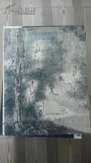 中国书画 上海国际商品拍卖公司98秋季艺术品拍卖会 371PCS