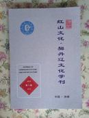 红山文化·契丹辽文化学刊(2014年第1辑)季刊