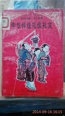 中华传统礼仪文(新旧文体古今对照)