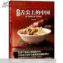 品味舌尖上的中国