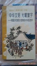 中华文明光耀寰宇-中国古代的四大发明及中华医药学