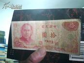 中华民国拾圆纸币  台湾银行  民国65年 (1976)