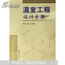 温室工程设计手册(书脊破裂内容新)