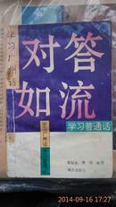 学习广州话对答如流