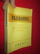 军队后勤指挥研究            (90年1版1印)